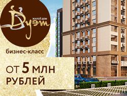 Жилой дом «Дуэт». Квартиры бизнес-класса в Москве В сентябре выгода до 527 000 рублей